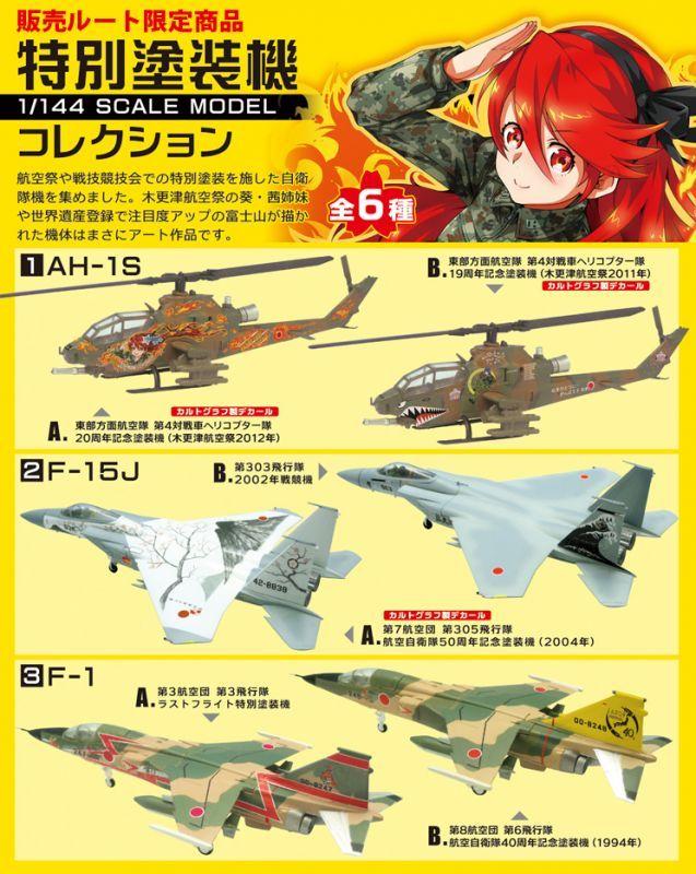 エフトイズ 1/144戦闘機 特別塗装機コレクション 2 F-15J A.第7航空団 ...